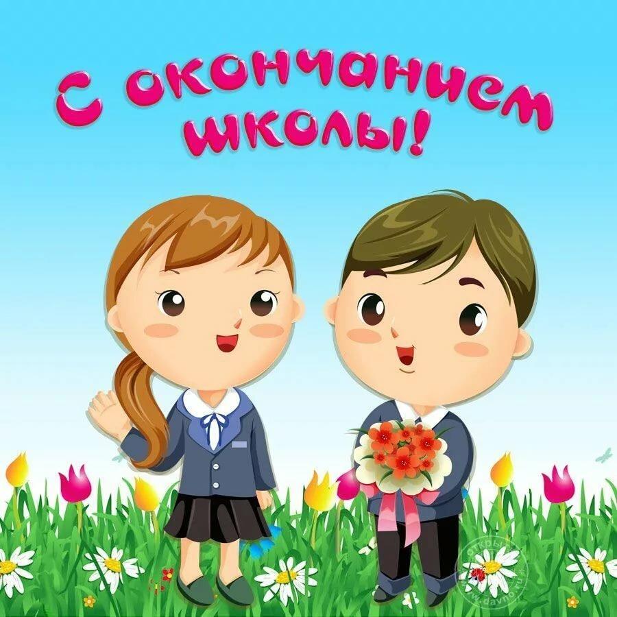 Картинки поздравления школы