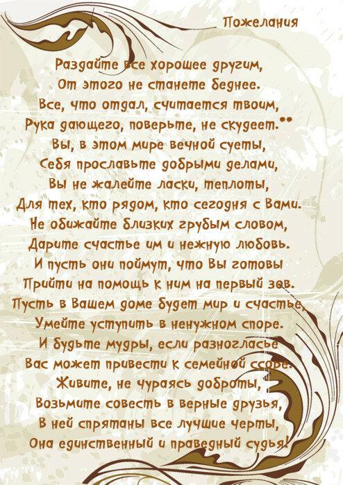 стихи и притчи на свадьбу это тот, кто