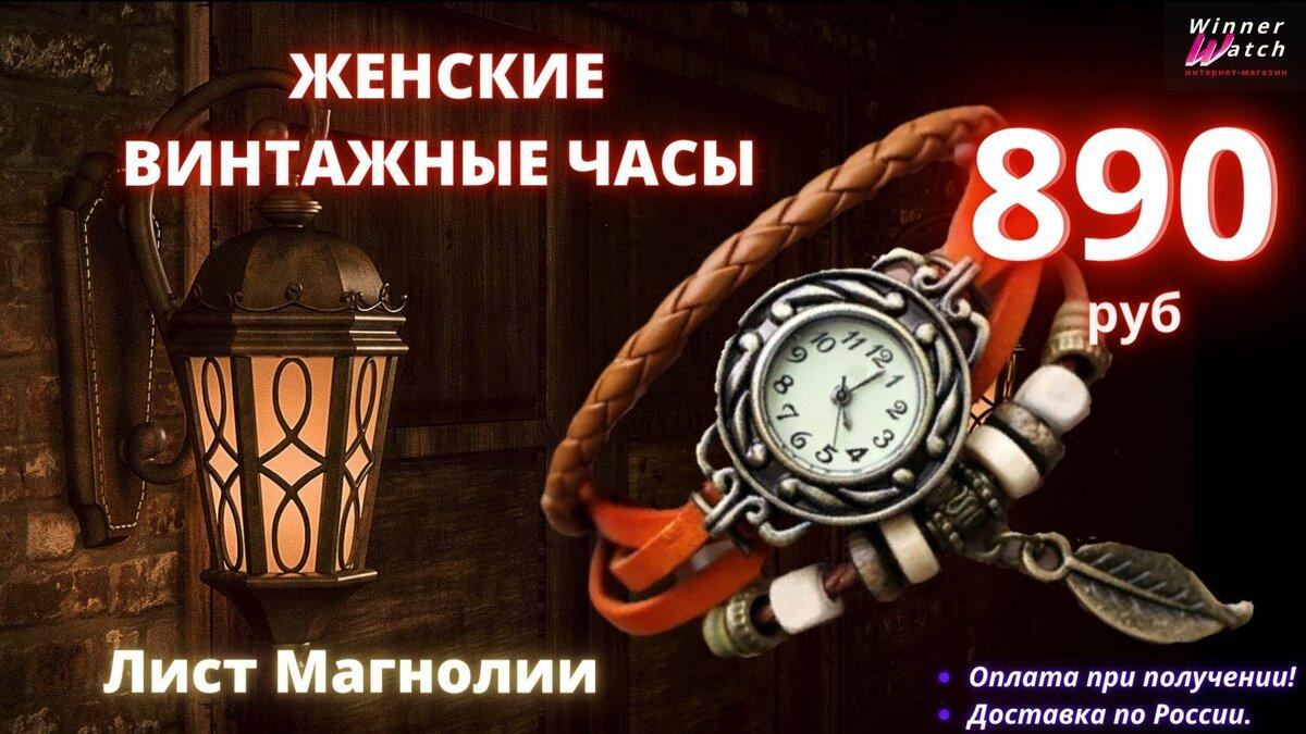 """Винтажные женские часы """"Лист магнолоии"""". Ремешек оранжевый. Купить в один клик: winnerwatch.ru/products/disallow/chasi-list-magnolii-orngeviy"""