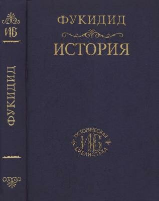 Фукидид — История (перевод Ф. Г. Мищенко), скачать djvu