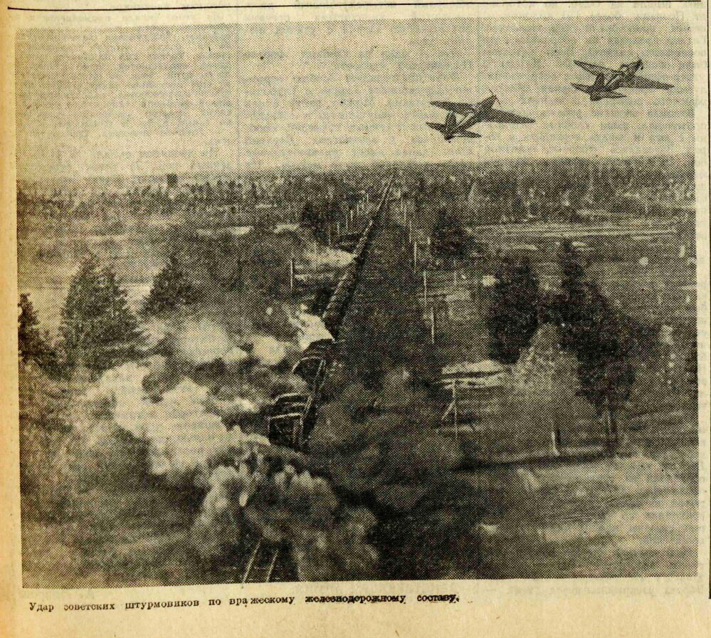«Вечерняя Москва», 26 февраля 1945 года