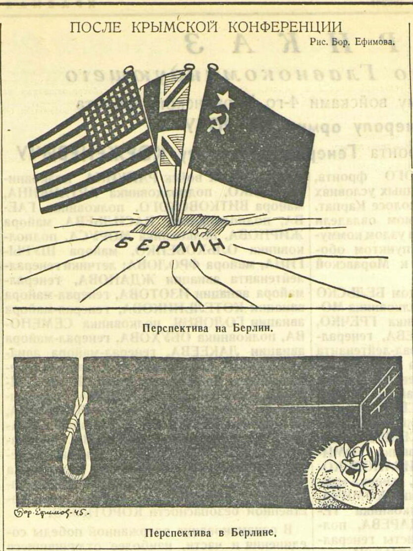 «Красная звезда», 13 февраля 1945 года