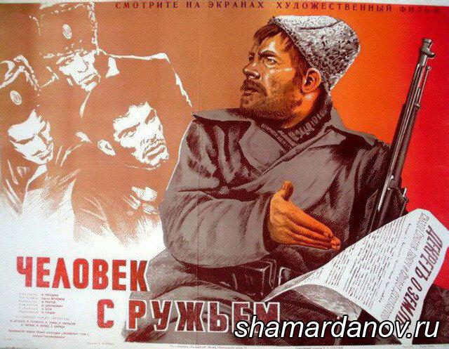 Человек с ружьём (СССР, 1938 год), смотреть онлайн