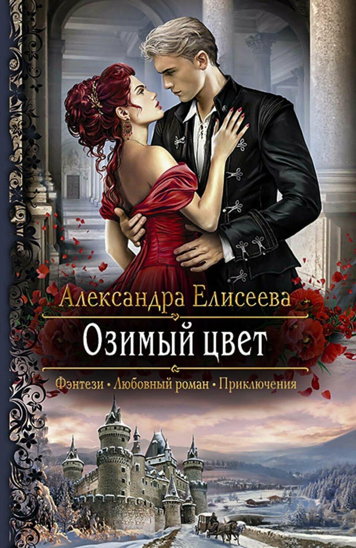 Фантастические любовные романы картинки
