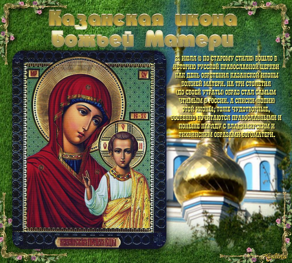 Казанская икона божией матери фото с праздником 21 июля