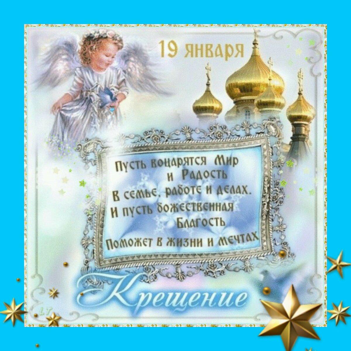 Поздравление в день крещения 19 января