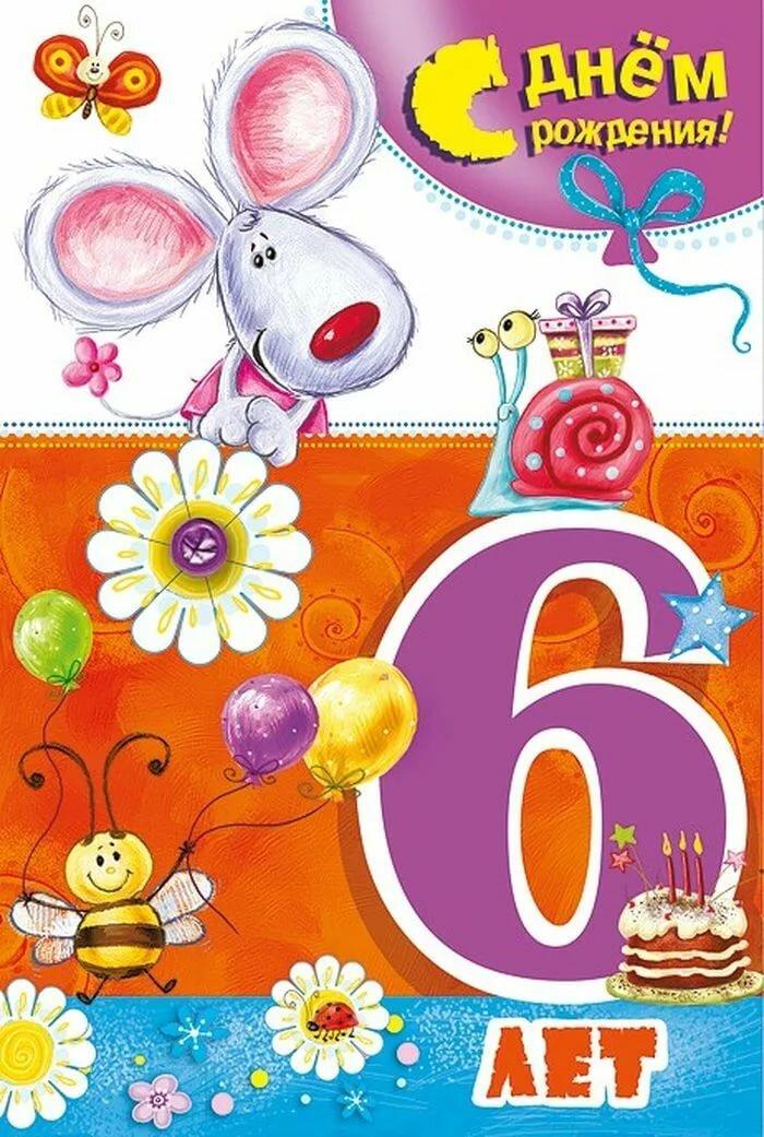 Д поздравления с 6 лет