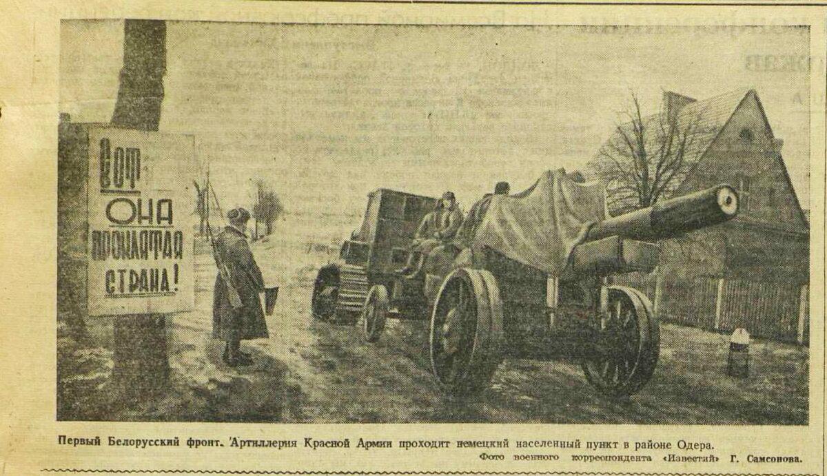 «Известия», 15 февраля 1945 года