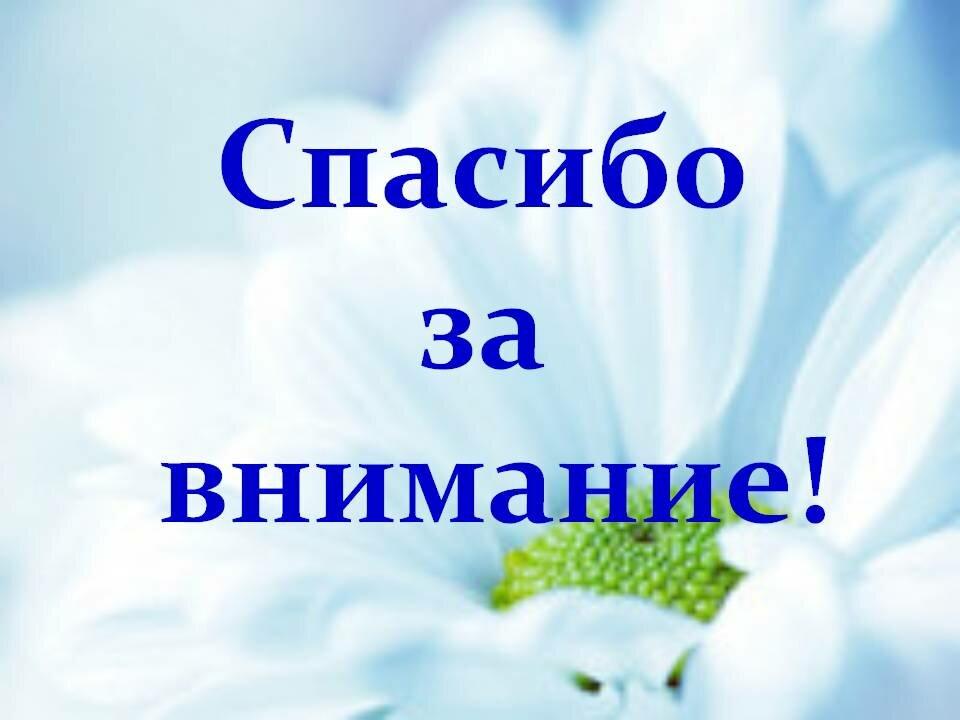 что разных картинка благодарю за внимание для презентации говорю русском, английском