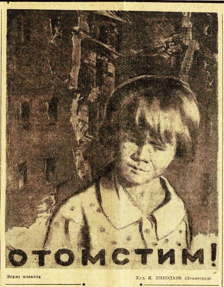 «Литература и искусство», 17 октября 1942 года