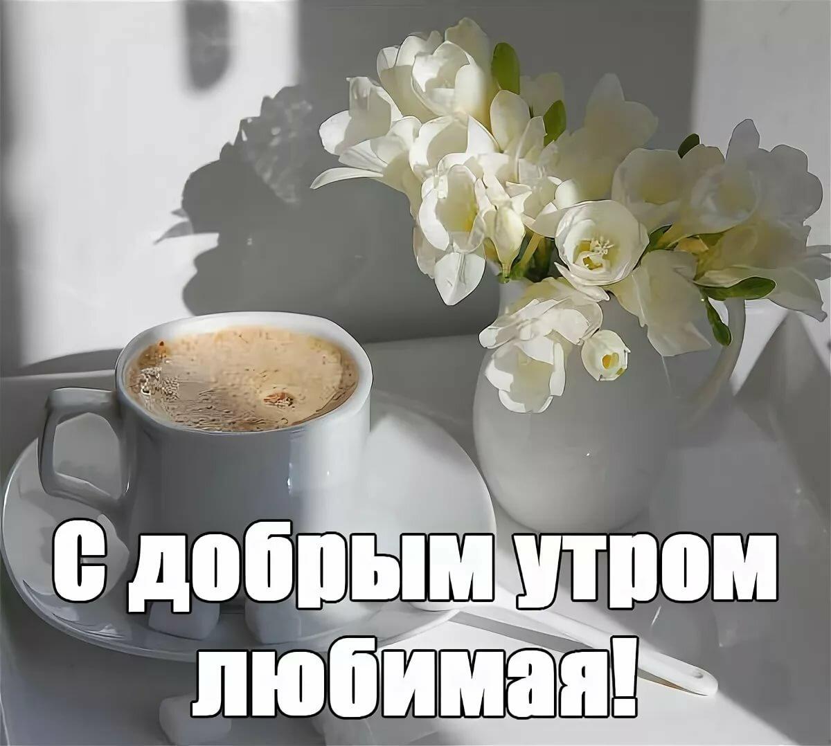 Поздравления для любимой девушки с добрым утром
