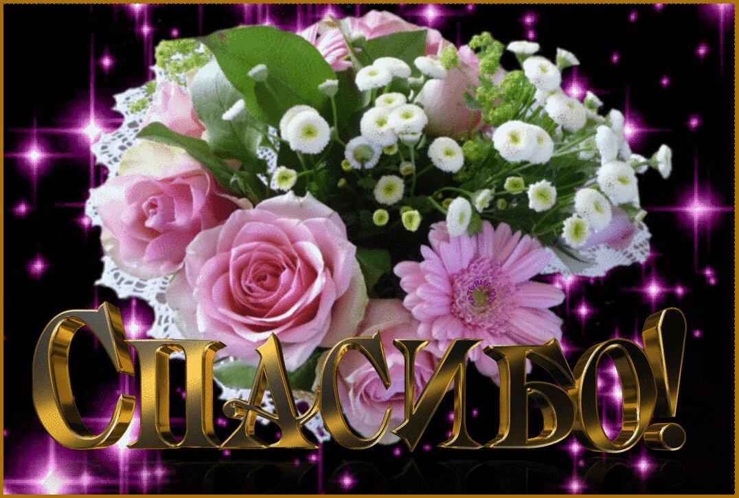 Живые картинки цветы спасибо