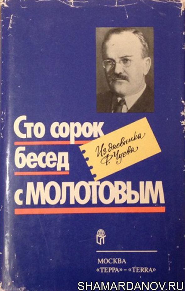 Феликс Иванович Чуев — Сто сорок бесед с Молотовым, скачать fb2