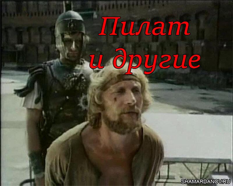 Пилат и другие (ФРГ, 1972 год), смотреть онлайн