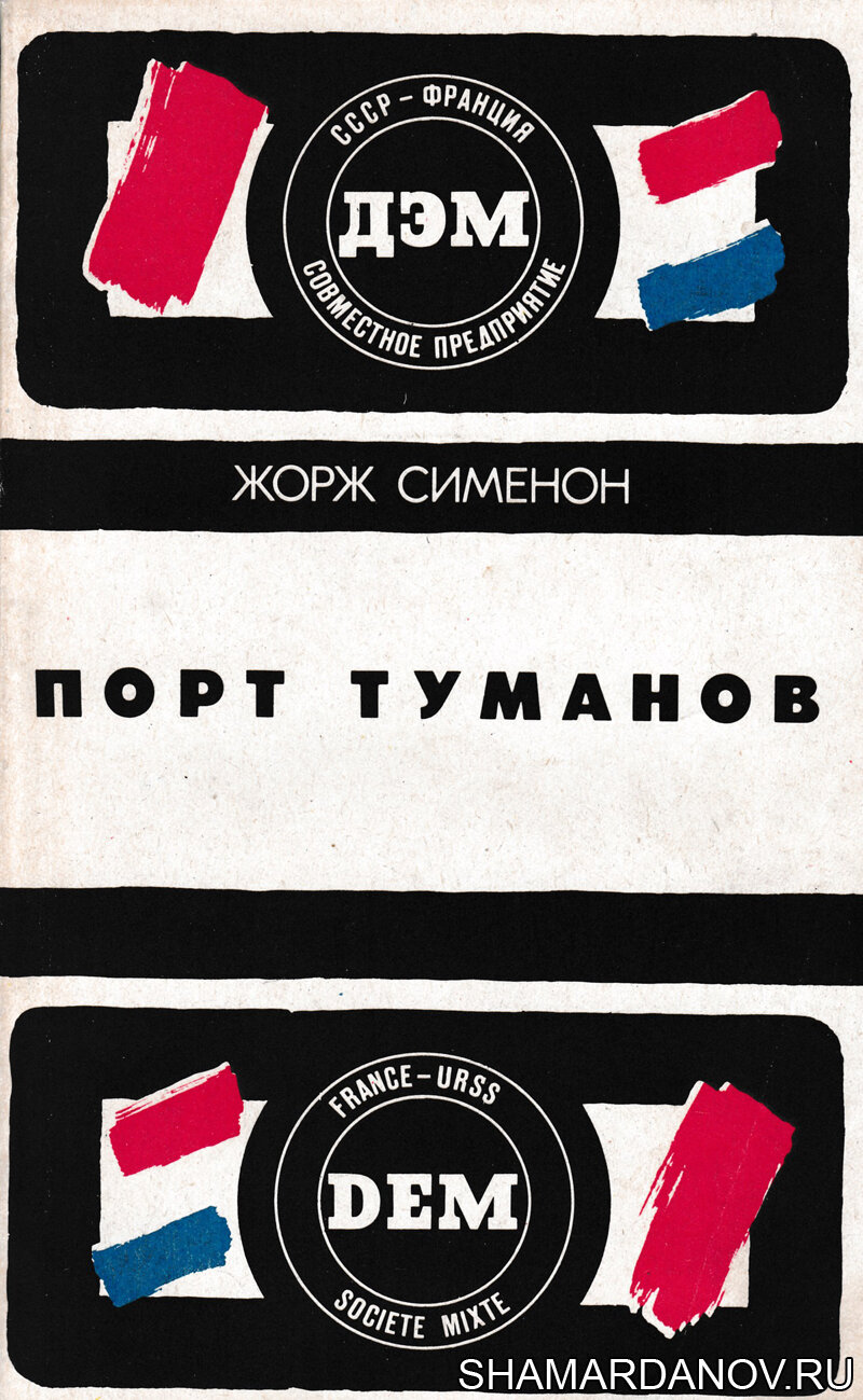 Жорж Сименон — Порт туманов, скачать fb2