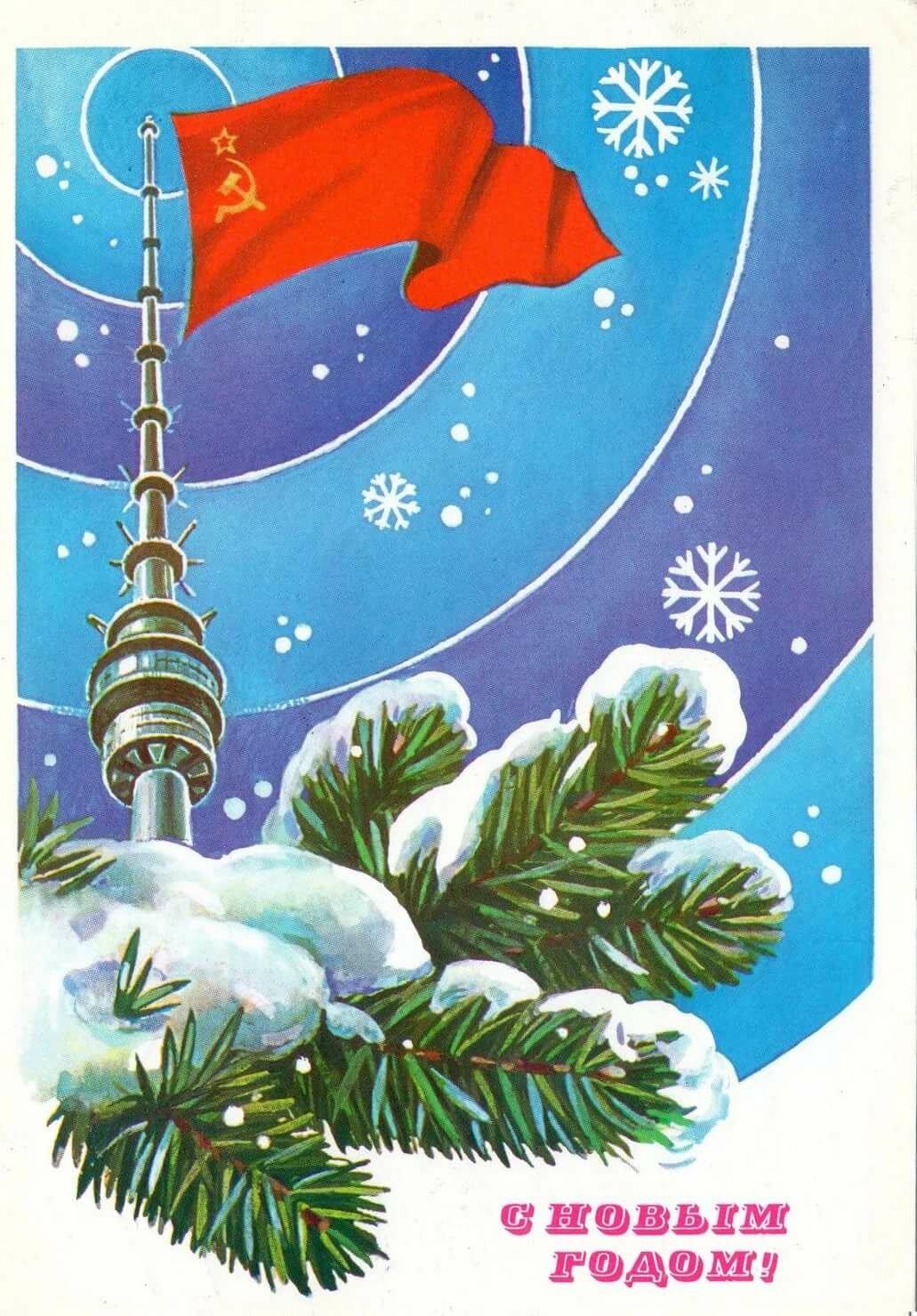утверждала, советский советские новогодние открытки заболевания сосудов одни
