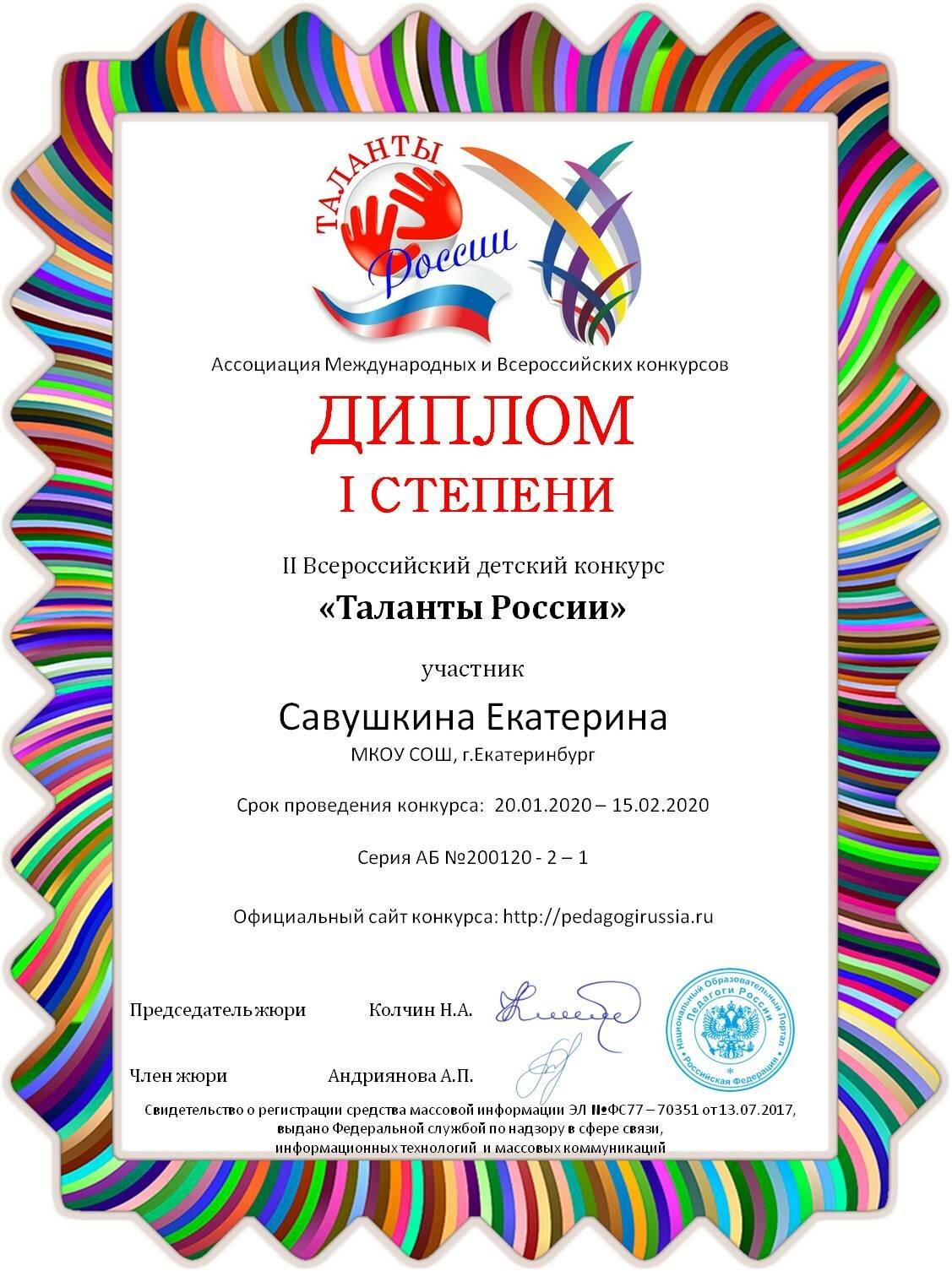 таланты россии официальный сайт международных и всесоюзных конкурсов коле