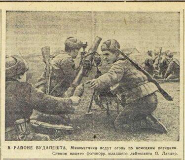 «Красная звезда», 13 января 1945 года