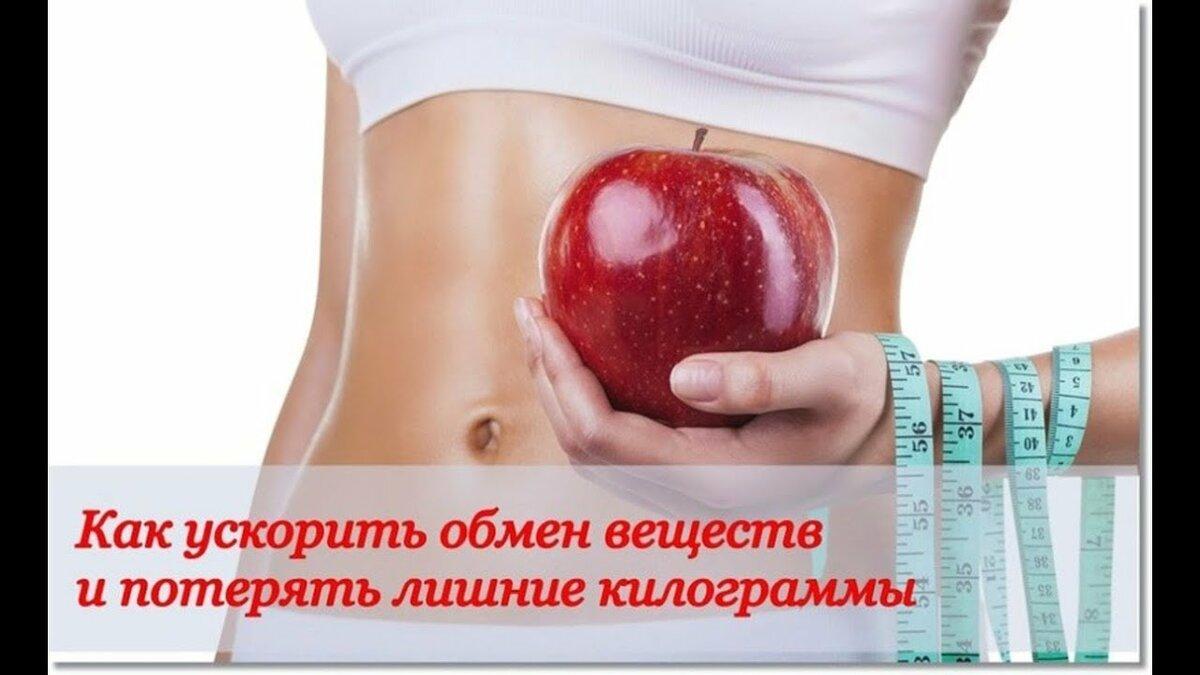 Форум Как Ускорить Метаболизм Для Похудения. Как ускорить метаболизм, чтобы худеть эффективнее