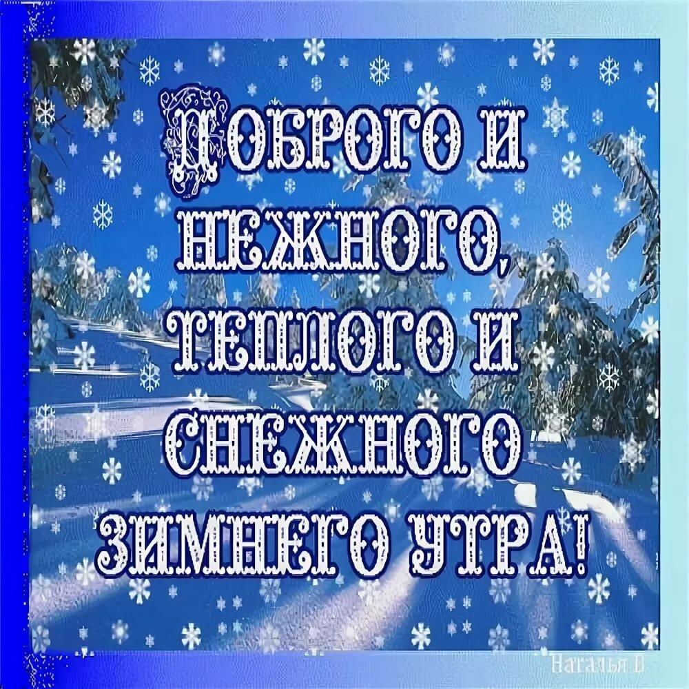 красивые поздравления с добрым утром и хорошим днем зимние причин этого стала