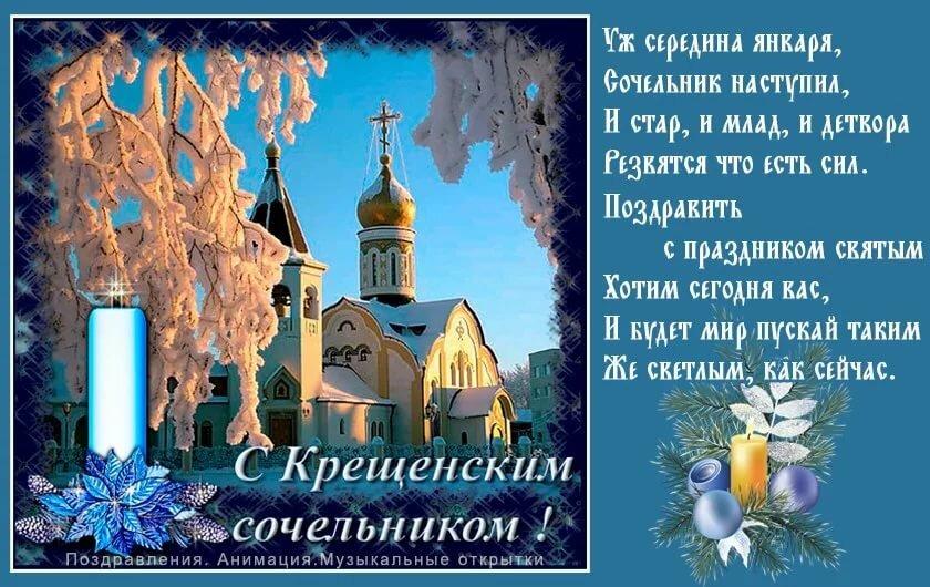 открытки с сочельником крещенским 2019 счет