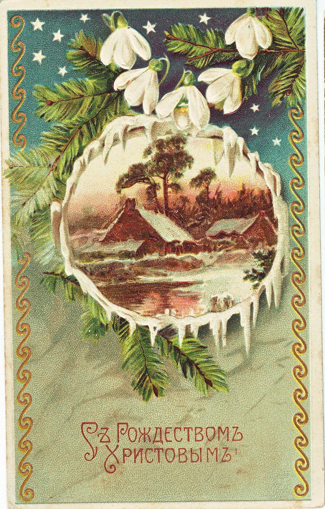 начал с рождеством старая открытка выглядит