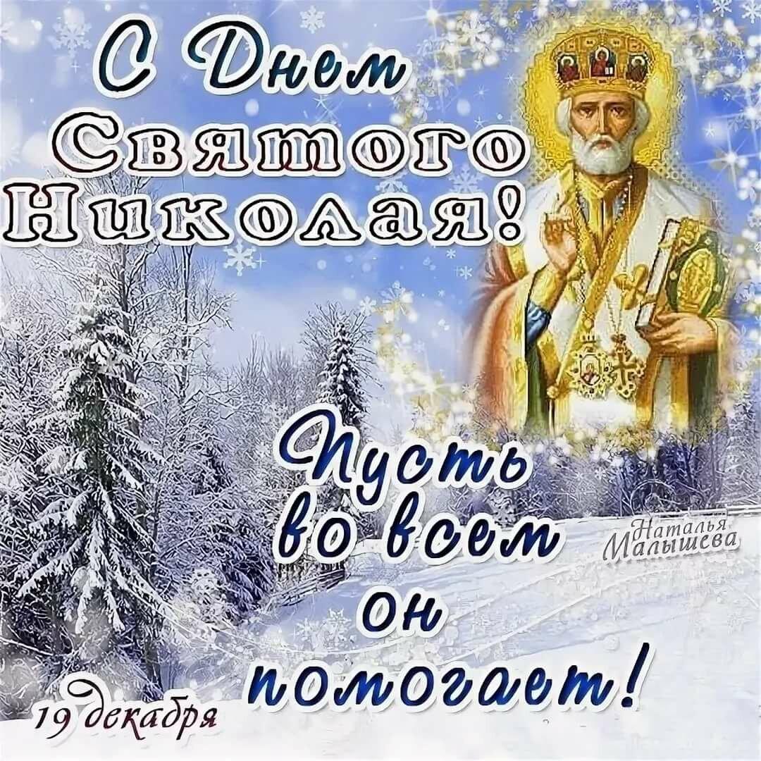 Открытка с праздником николая чудотворца в декабре