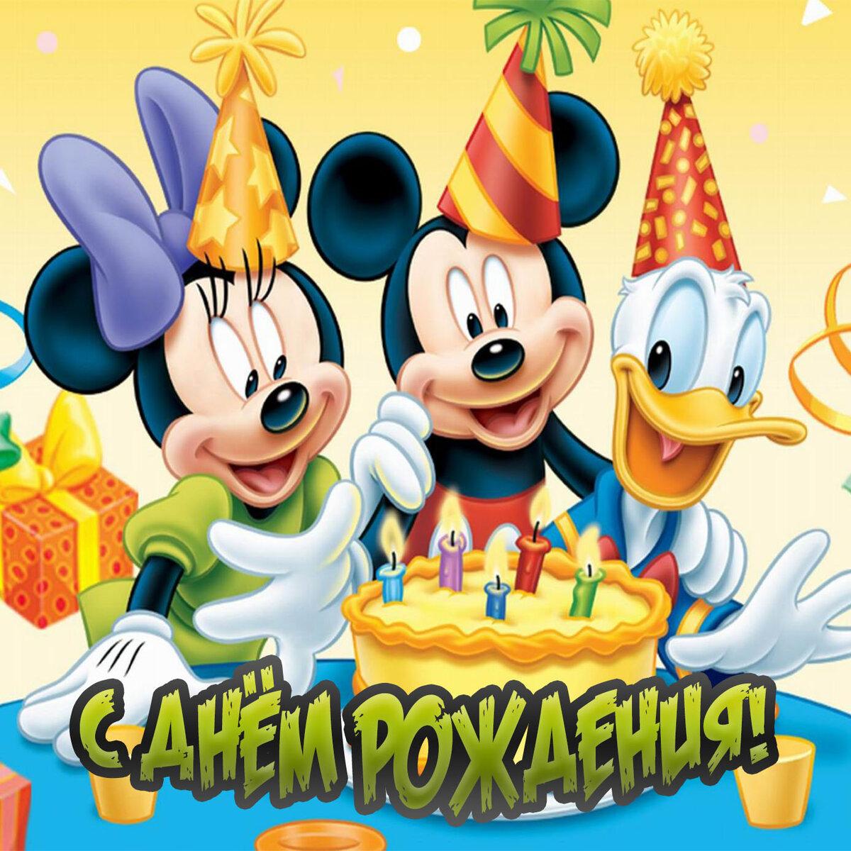 Поздравление с детским днем рождения картинки
