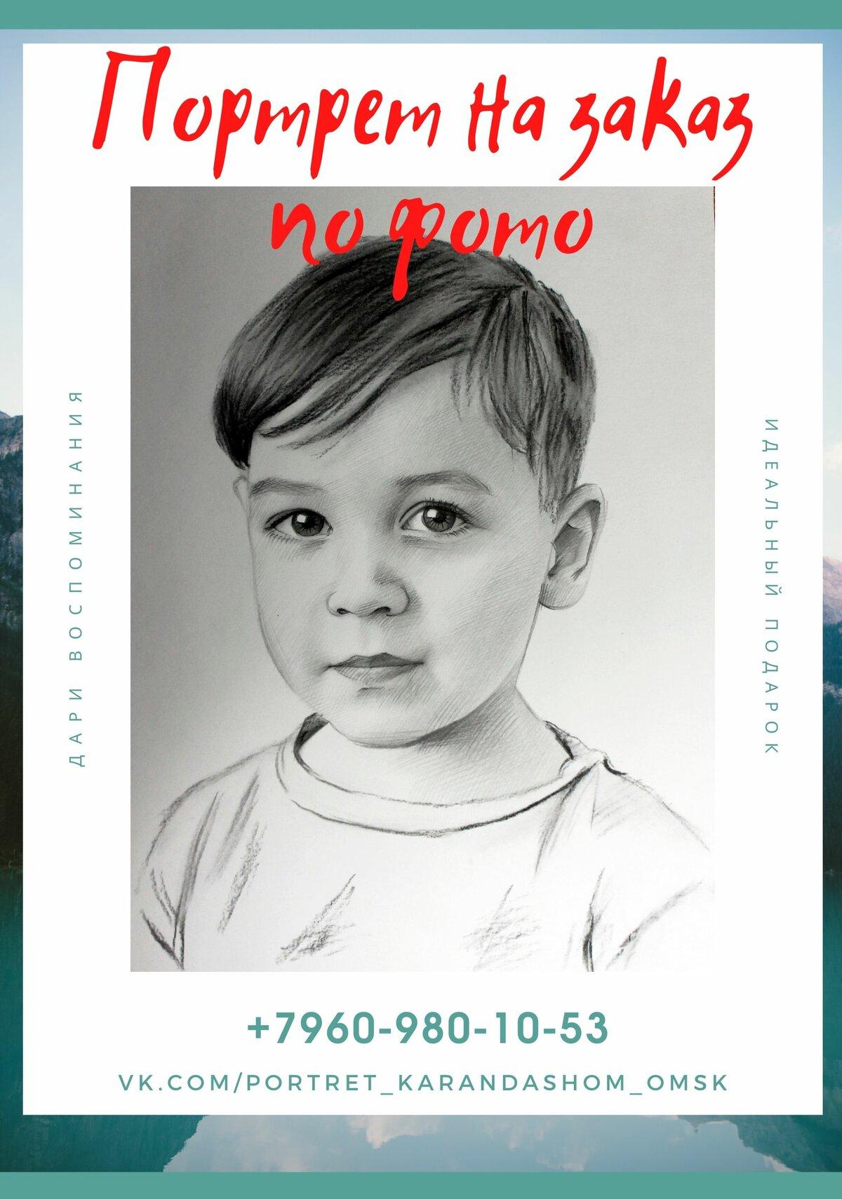 него портрет с фото в новосибирске фото персидский