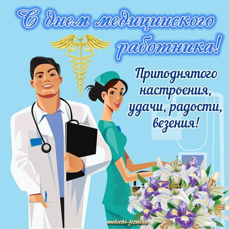 квартиру поздравления коллеге медику с днем медика отлично подойдут для