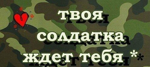 Поздравления с др парню в армию от девушки