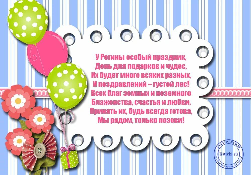 снять поздравления для регины с днем рождения будет радовать вас