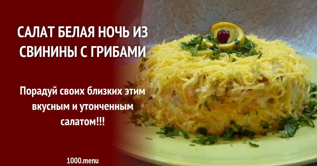 Салат белая ночь рецепт с фото пошагово как многим