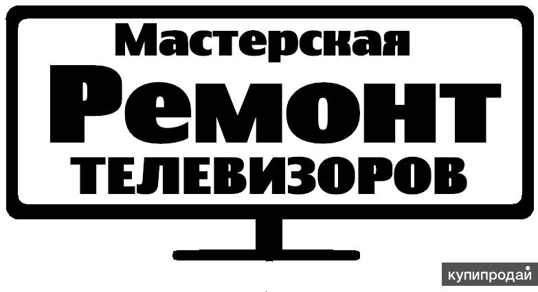 мужской ремонт телевизоров реклама картинка цепочки