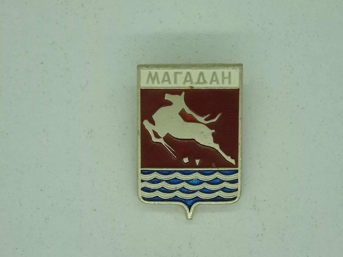 Герб города магадана картинка