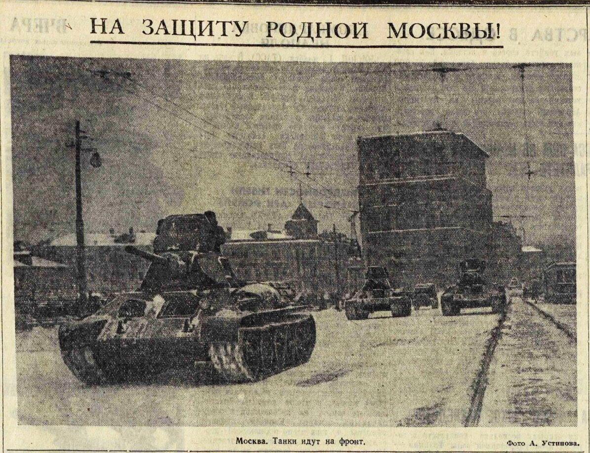 «Правда», 16 ноября 1941 года