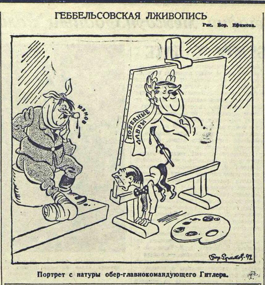 «Красная звезда», 8 марта 1942 года