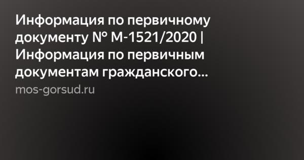 информация по судебным делам москва