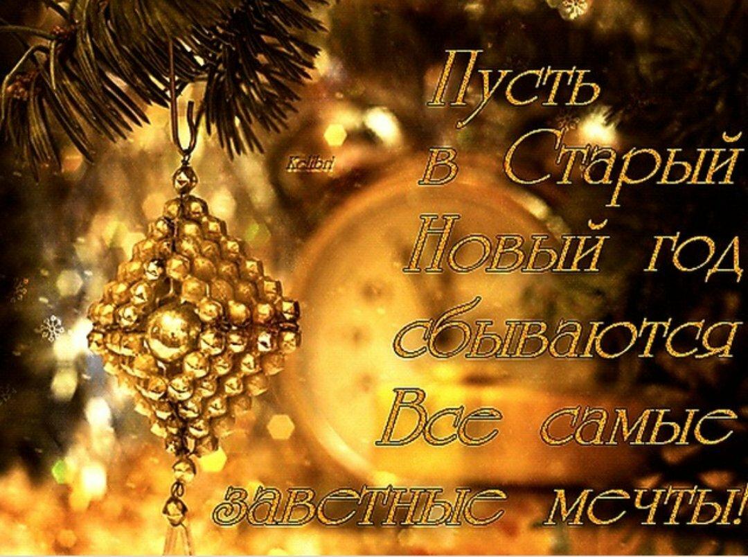 пожелания в старый новый год гифы