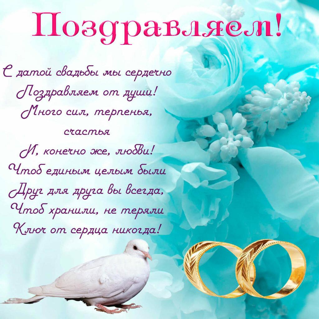 34 года свадьба открытка