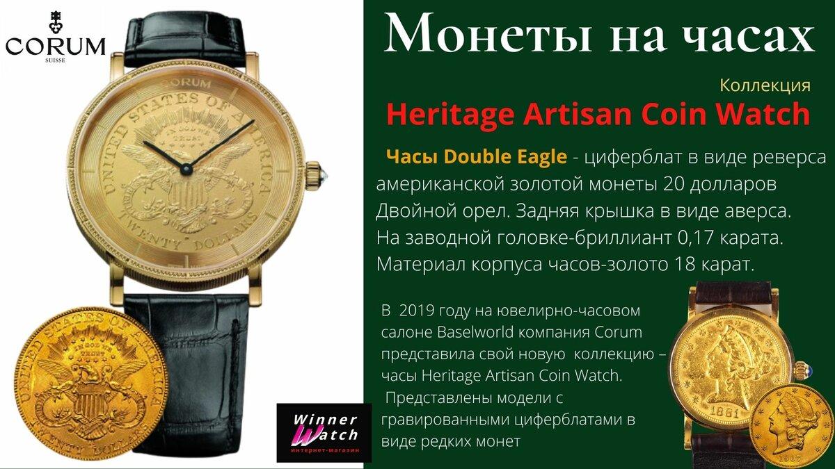 Часы из золотой 20 долларовой монеты Двойной Орел. США