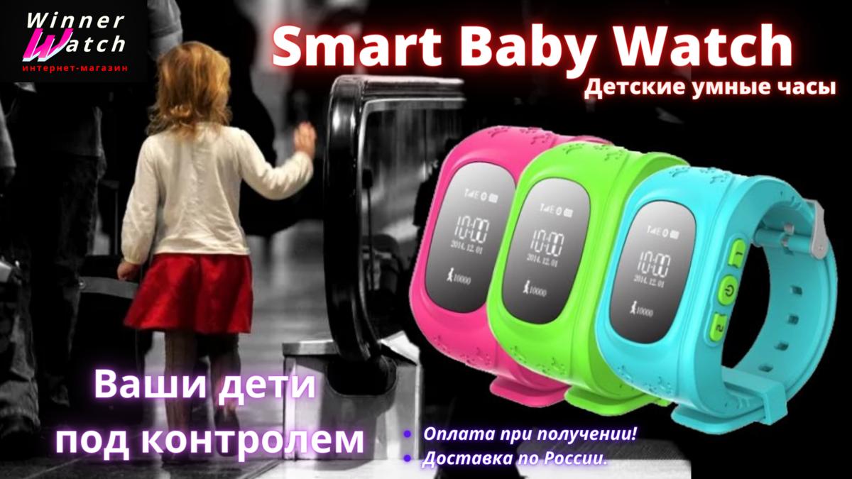 умные Smart Watch смарт часы для детей с gps маяком.