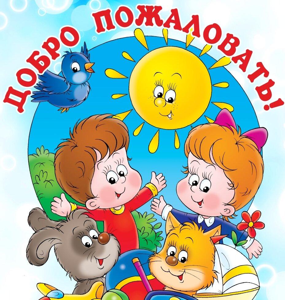 Здравствуй детский сад в картинках