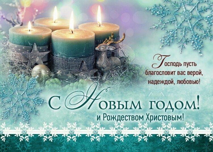 встретить поздравления на духовную тему новый год рядом ней