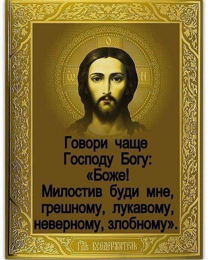 Молись когда картинки