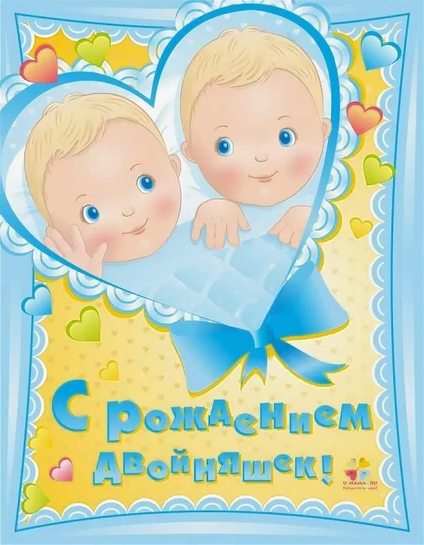 Поздравление коллеги с рождением двойняшек