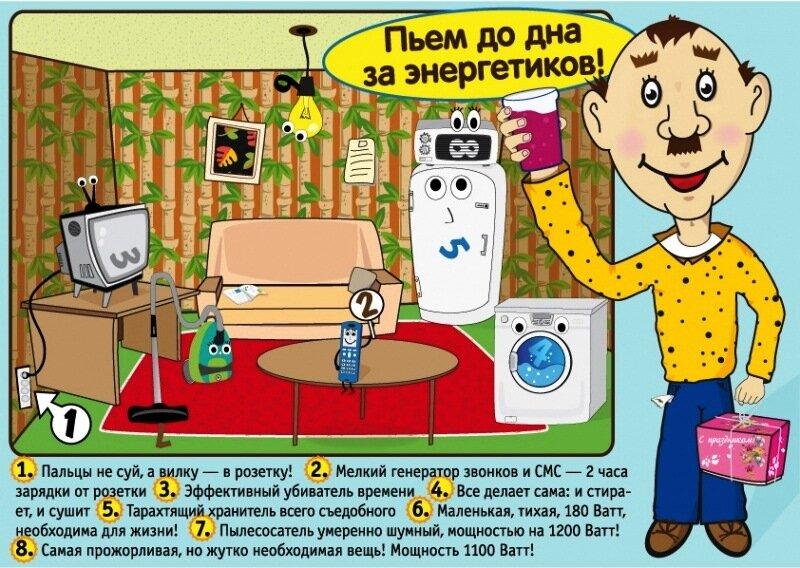 Прикольные открытки к энергетикам