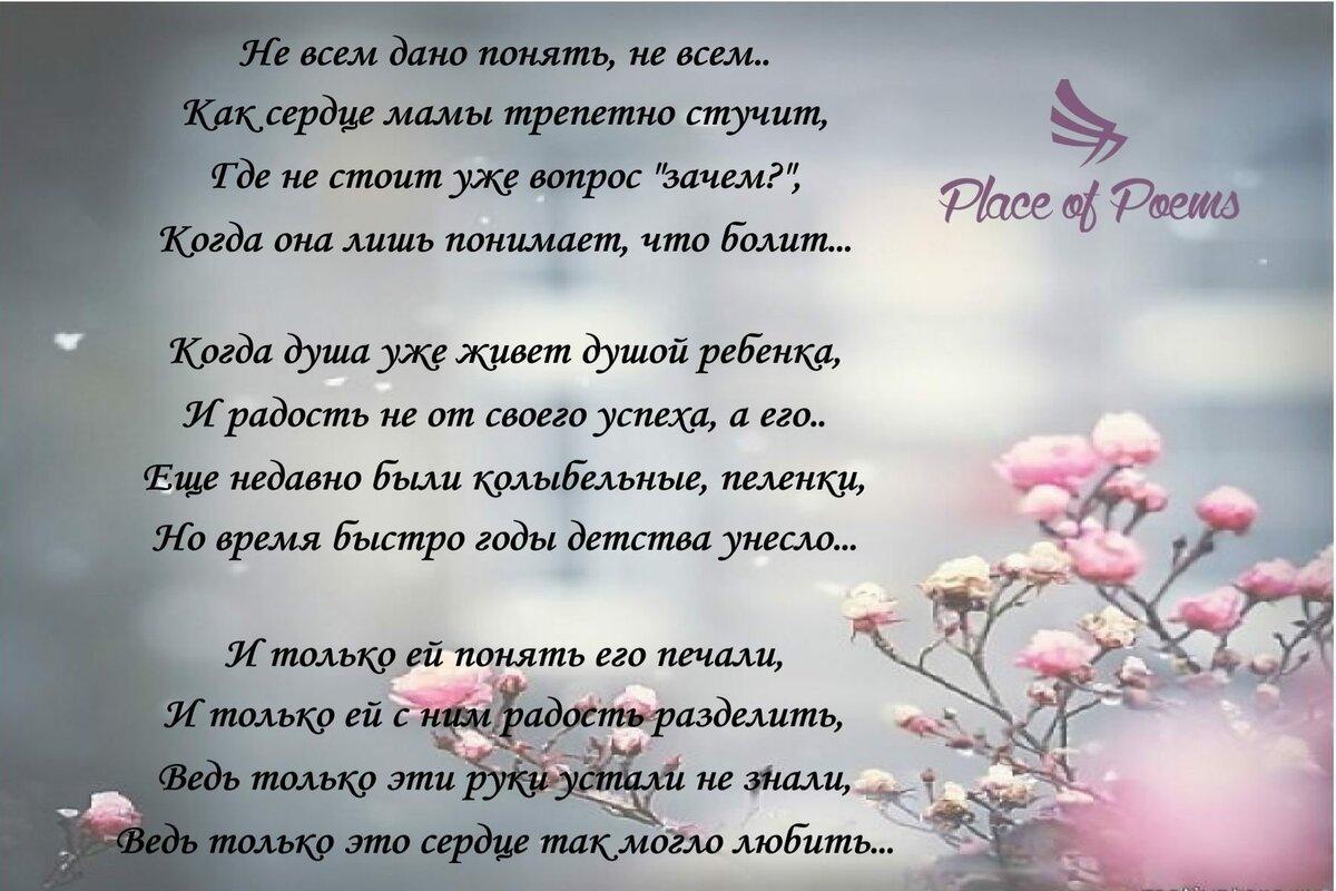 стихи про маму и дочку до слез от третьего лица части лица