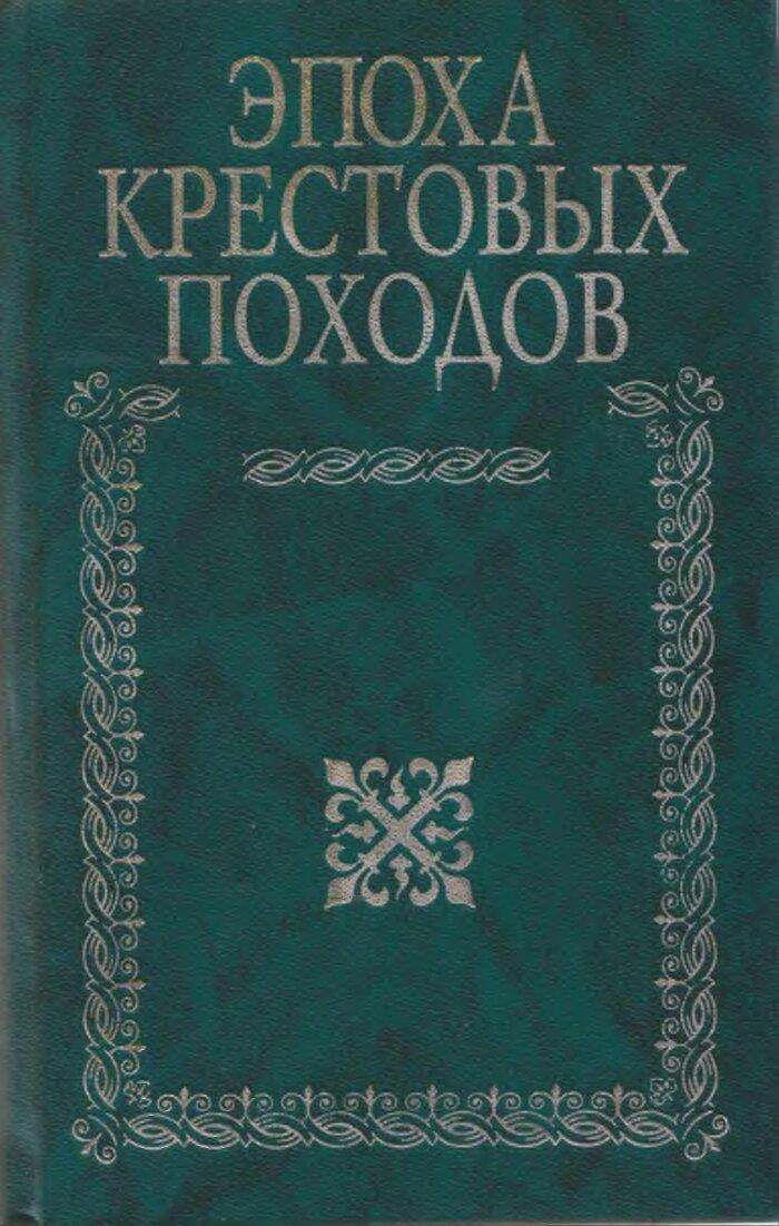 Эпоха крестовых походов (под редакцией Э. Лависса и А. Рамбо), скачать pdf