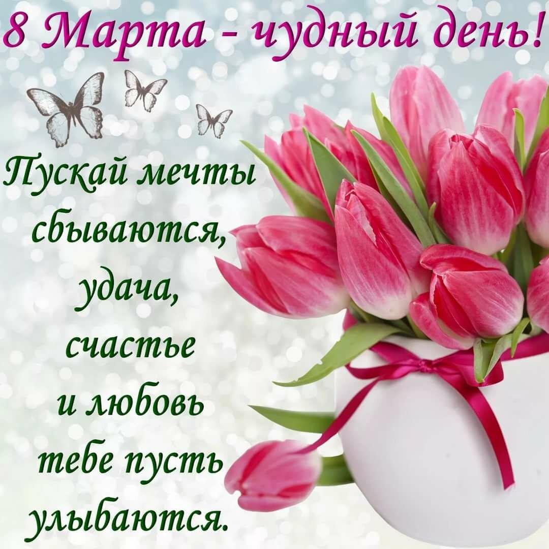 Поздравление с 8 мартом тете своими словами